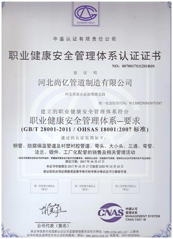 厂家职业健康证书